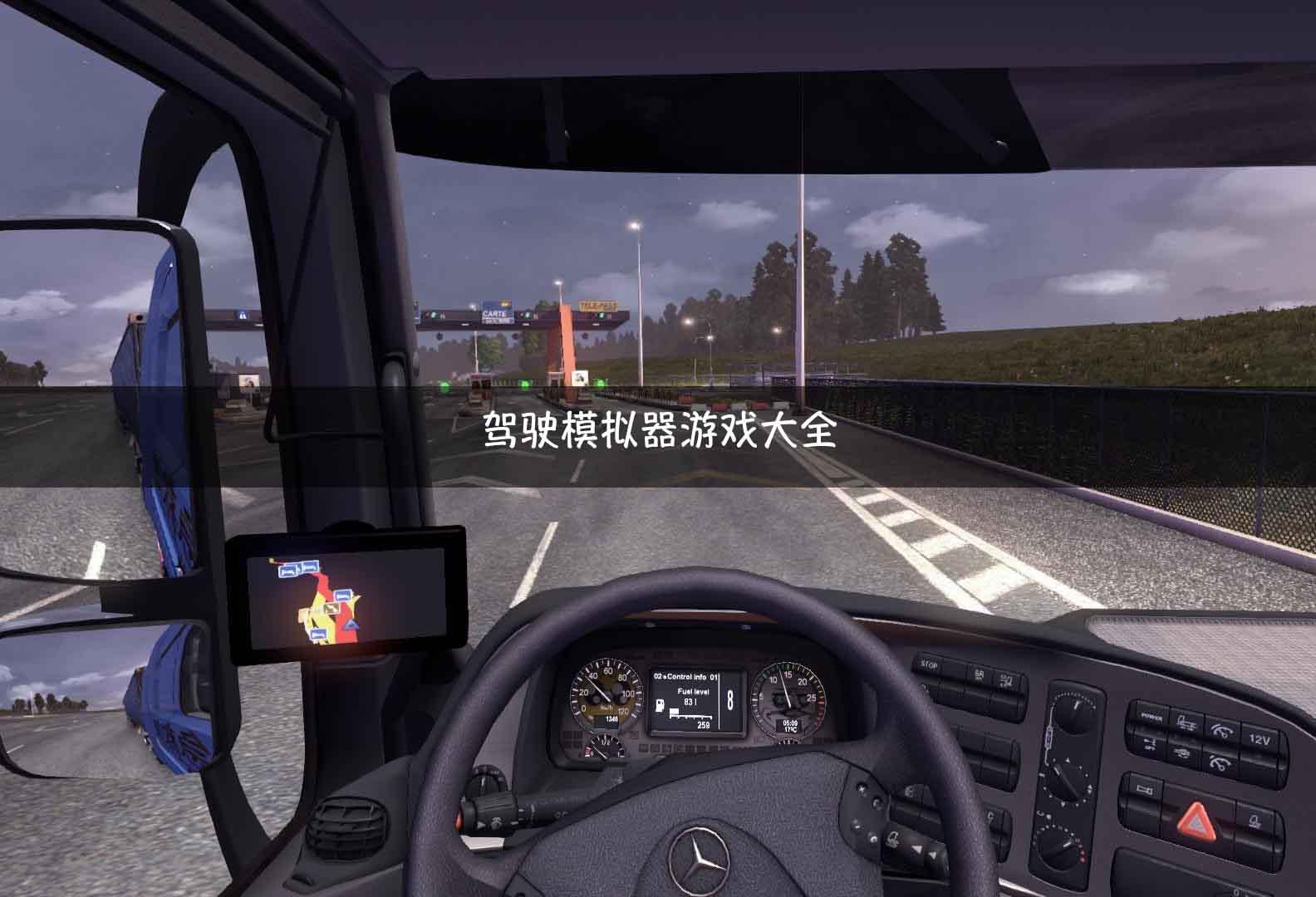 驾驶模拟器游戏大全