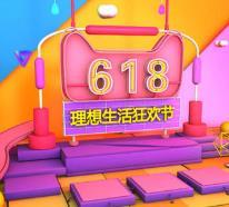 淘宝618列车