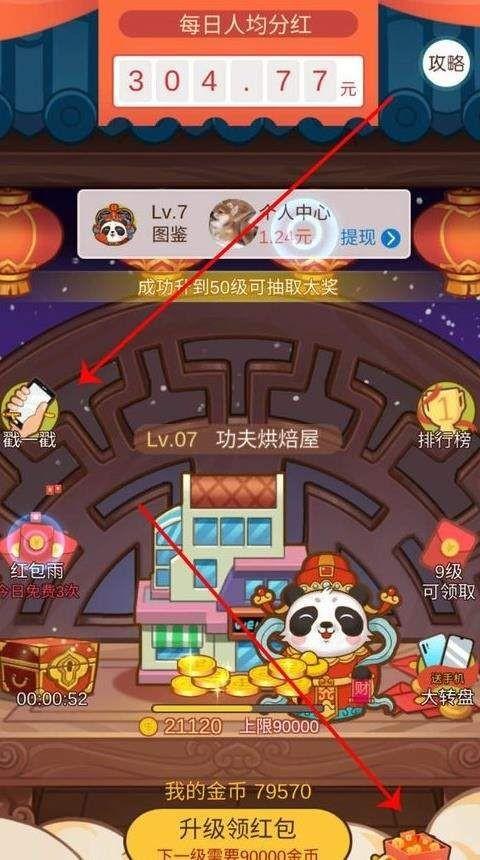 养熊猫红包版截图1