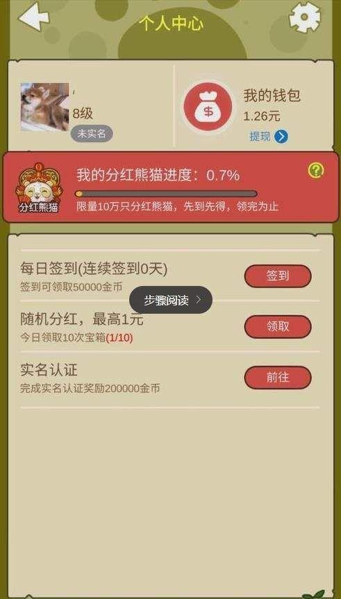 养熊猫红包版截图3