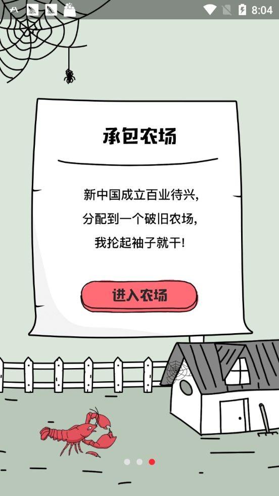 养龙虾红包版截图3