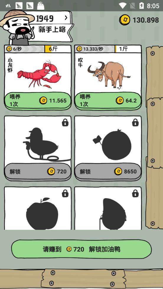 养龙虾红包版截图2
