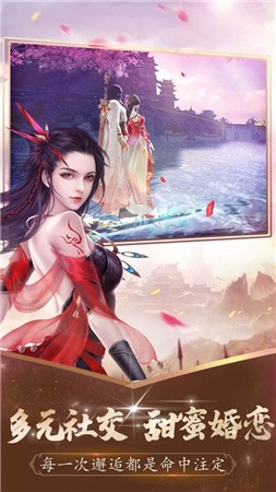 山海经灵剑传说截图2