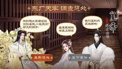 皇帝成長計劃2契丹巾幗截圖4
