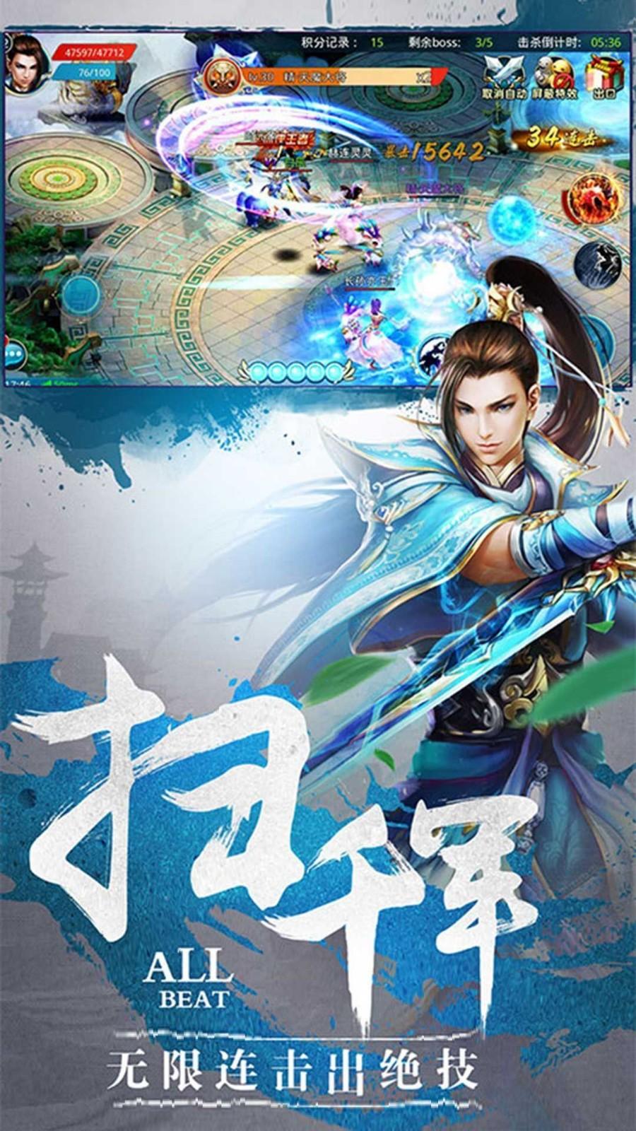 九州劍仙截圖1