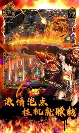 龙皇传说决战苍月岛截图3