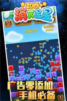 消灭星星中文版截还有四个上档次图1