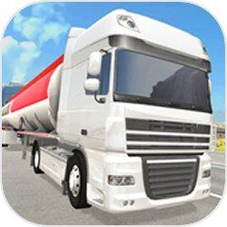 真实卡车驾驶模拟器