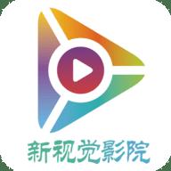 新视觉影院app