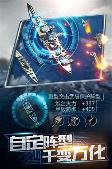王牌战舰手机版截图2
