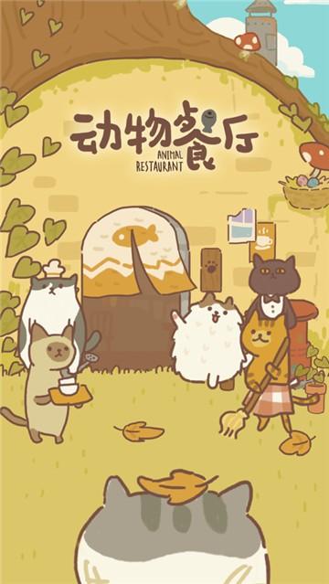 动物餐厅中文版截图3