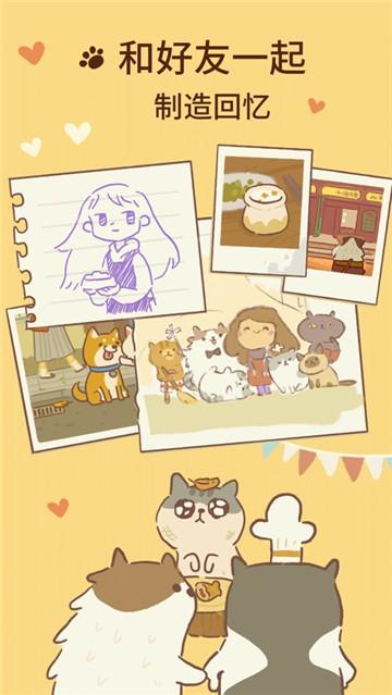 动物餐厅中文版截图2