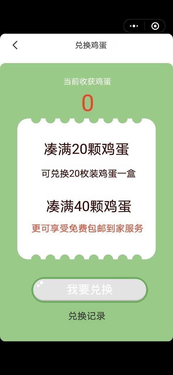 人人养农场红包版截图2