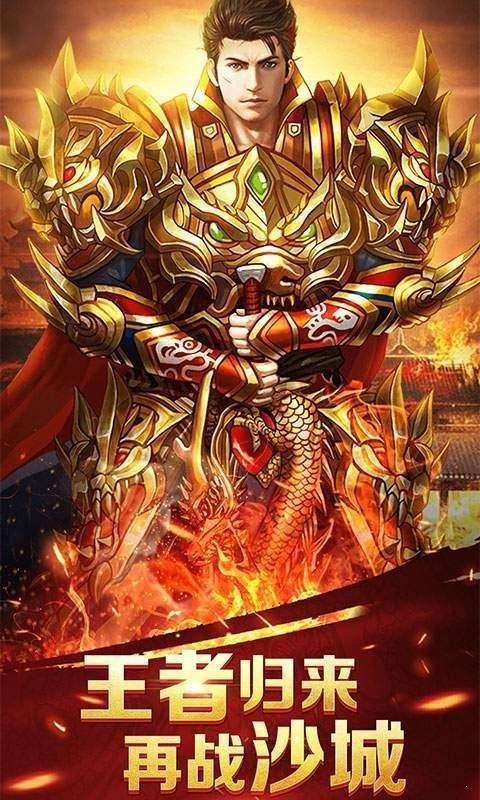 皇城血战传奇截图1