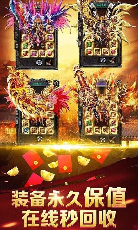 皇城血战传奇截图2