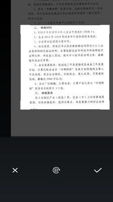 文字扫描王截图2