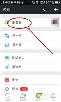 微信朋友圈强制查看器app截图1
