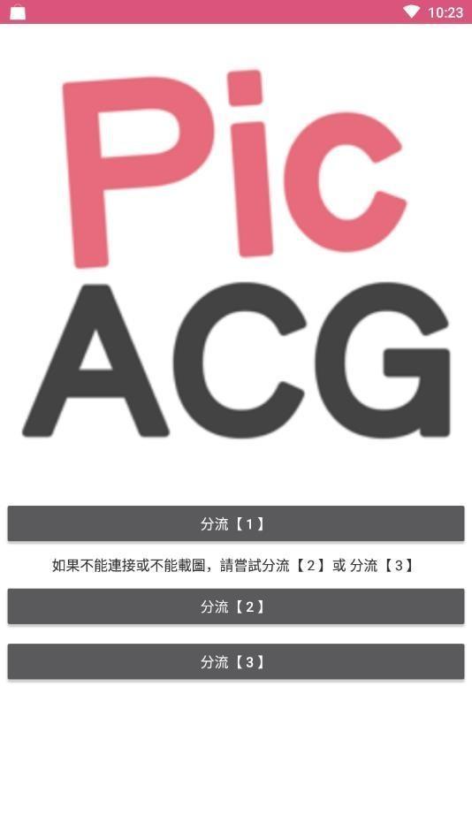 picacg官网版截图3