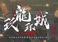 战双帕弥什九龙环城版本更新内容一览