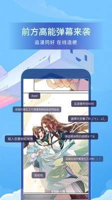 愛特漫畫app截圖2