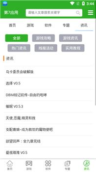 第七应用app截图3