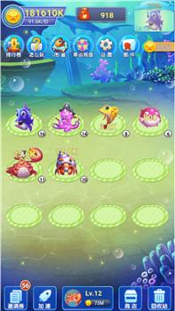 分红鱼截图2