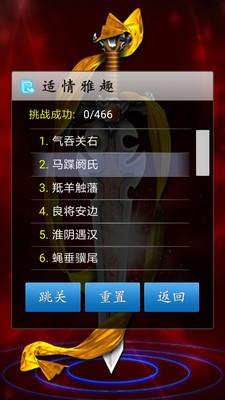 中国象棋竞技版截图2