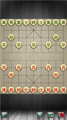 象棋双人版截图1