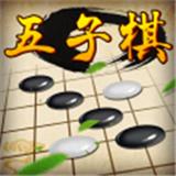 五子棋單機版