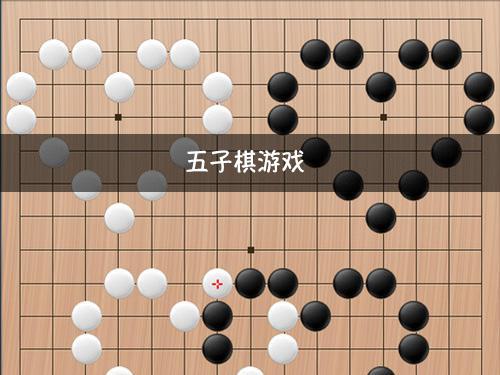 五子棋游戲