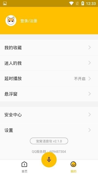张大仙语音包截图3