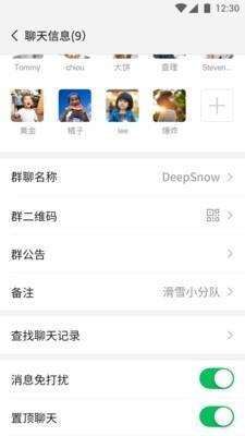微信app截图3