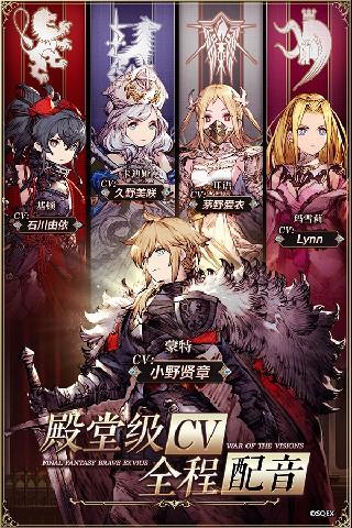 最终幻想勇气启示录幻影战争截图2