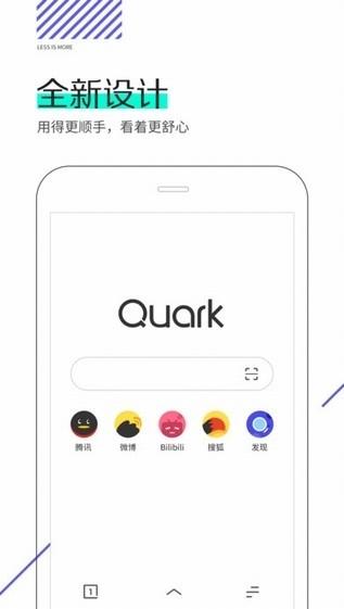夸克浏览器精简版截图1