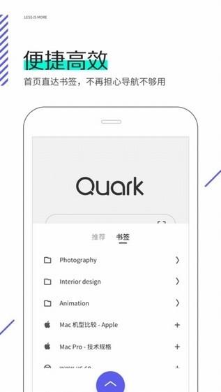 夸克浏览器精简版截图3