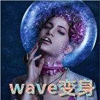 抖音wave变身