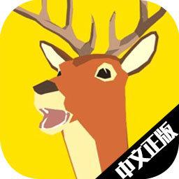 非常普通的鹿沙雕鹿