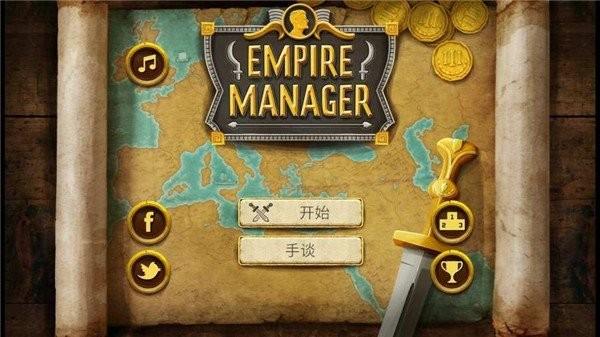 帝国统治者截图1