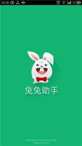 兔兔助手截圖2
