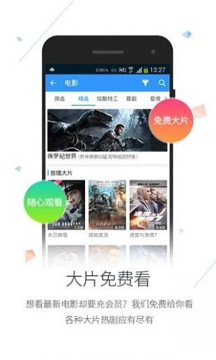 2345影视大全app截图3
