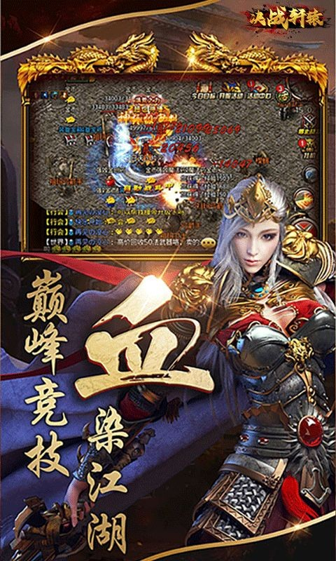 轩辕传奇世界截图2