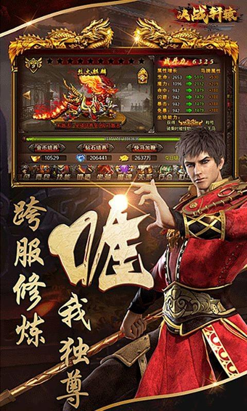 轩辕传奇世界截图1