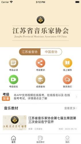 江苏音协截图2