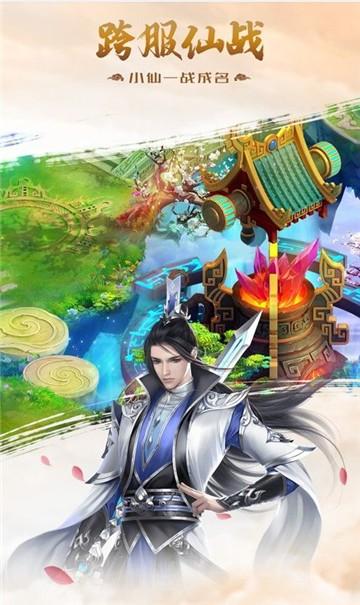 仙域奇幻冒险截图2