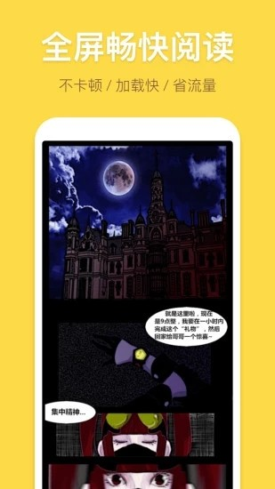 弱點漫畫app截圖2