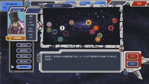 混沌银河截图1