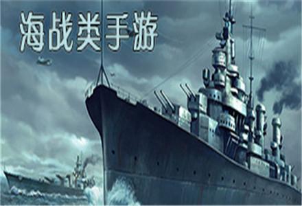 海戰手游大全