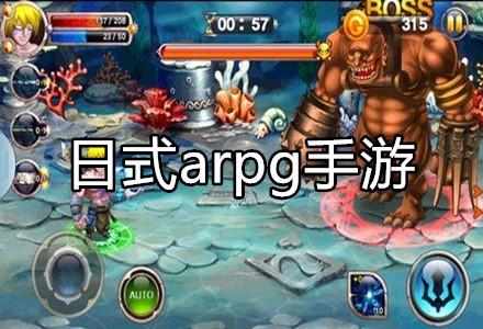 日式arpg手游