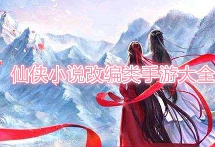 仙侠小说改编类手游大全