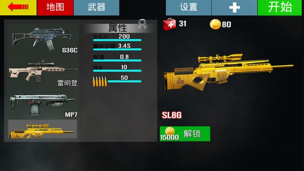 战地狙击枪神截图3